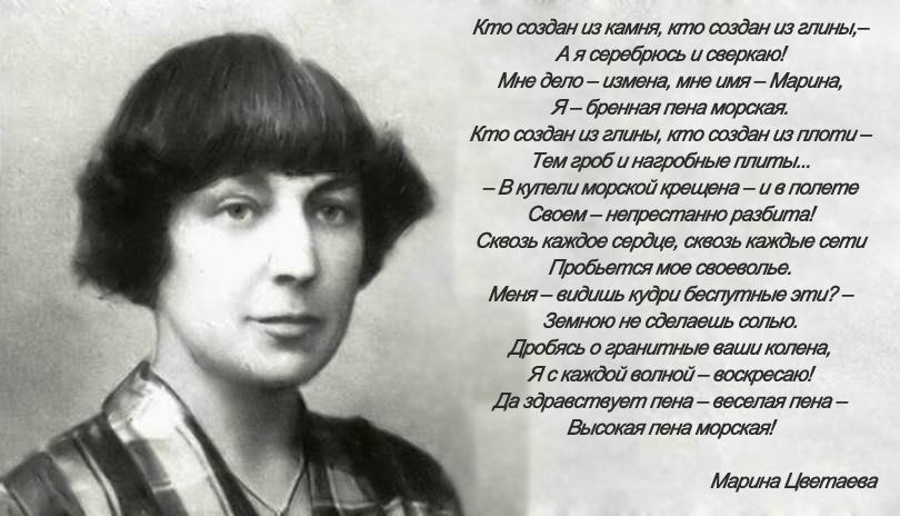 Все стихи марины цветаевой на одной странице - русская поэзия бабушка! - этот жестокий мятеж в сердце моем